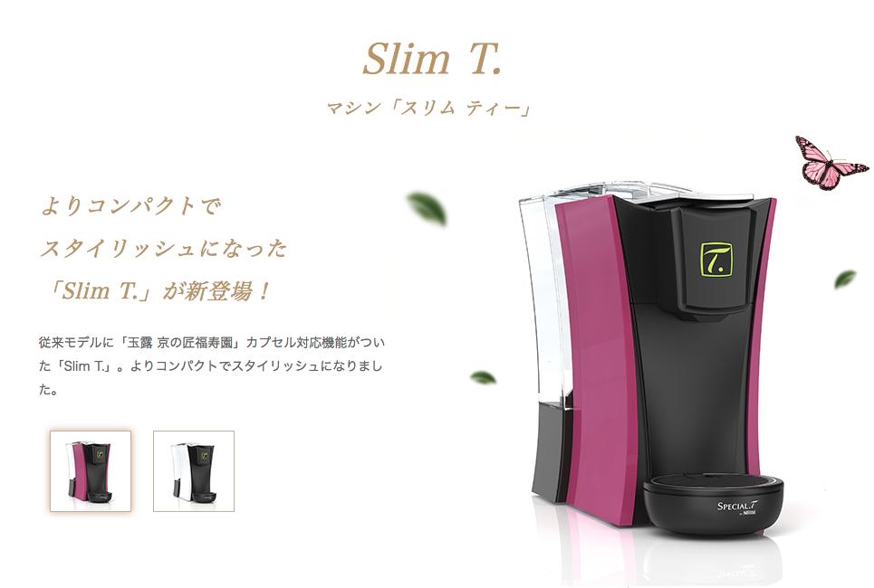 スペシャル.Tの最新型Slim T.