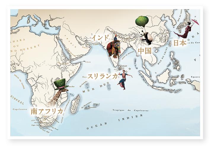 スペシャル.Tの茶葉を世界中から厳選イメージ