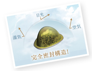 密封構造のスペシャル.T専用カプセル